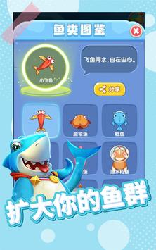 Fish Go.io 截图 6