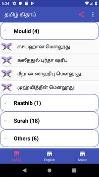 Tamil Moulid & Kithab screenshot 1