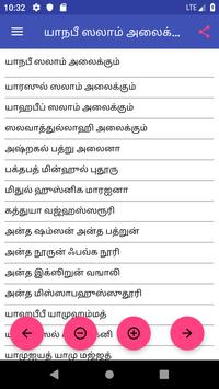 Tamil Moulid & Kithab screenshot 5