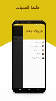 معرفة هوية المتصل تصوير الشاشة 4