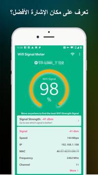 واي فاي إشارة قوة متر(لا توجد إعلانات) تصوير الشاشة 5