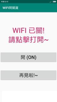 WIFI開關寶 poster