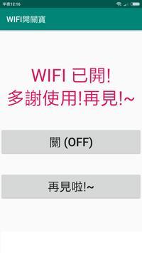 WIFI開關寶 screenshot 1