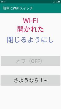 簡単にWiFiスイッチ screenshot 1