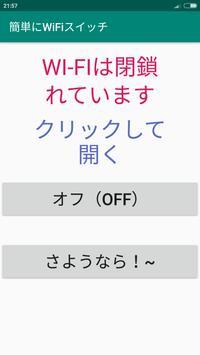 簡単にWiFiスイッチ screenshot 2