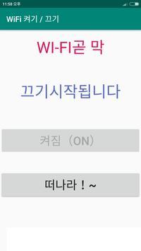 Wi-Fi 켜기 / 끄기 screenshot 1
