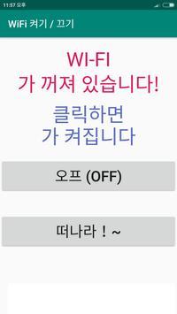Wi-Fi 켜기 / 끄기 screenshot 2