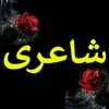 Offline Urdu Poetry-icoon