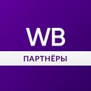 WB Партнёры APK Android
