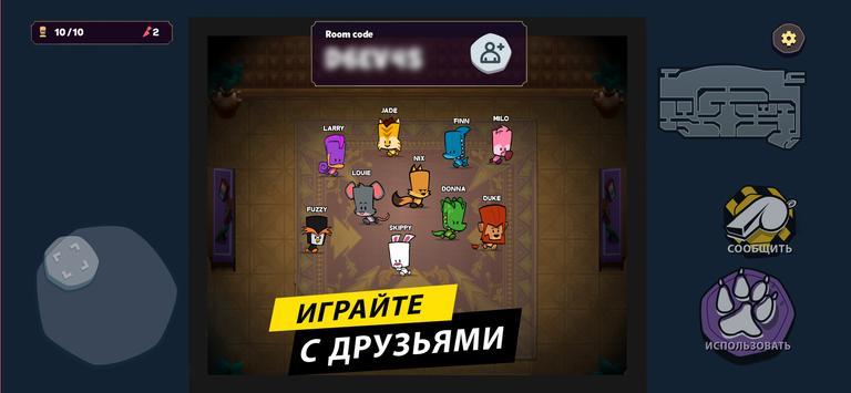Suspects скриншот 10