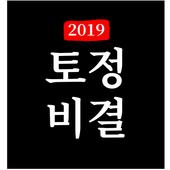2019 무료 사주 운세 토정비결 -명리학 토정 무료운세 icon