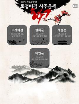 2019 무료 사주 운세 토정비결 -명리학 토정 무료운세 screenshot 3