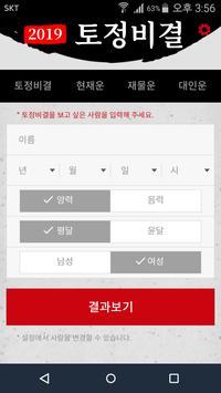 2019 무료 사주 운세 토정비결 -명리학 토정 무료운세 screenshot 1