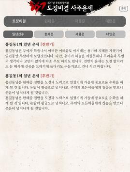 2019 무료 사주 운세 토정비결 -명리학 토정 무료운세 screenshot 5