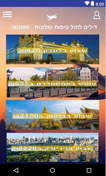 ספונטני - דילים לחול - טיסות ומלונות בזול poster