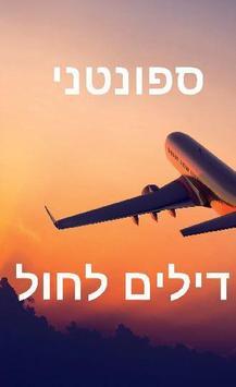 ספונטני - דילים לחול - טיסות ומלונות בזול screenshot 1