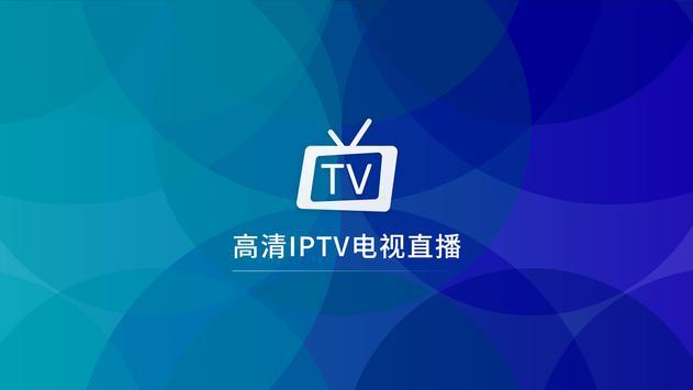 风云TV电视盒子版-海外高清华语电视风筝TV直播 постер