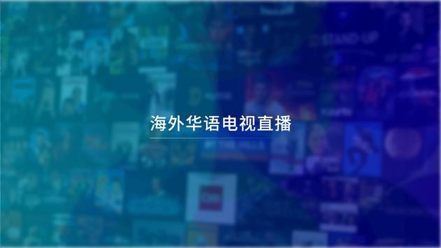 风云TV电视盒子版-海外高清华语电视风筝TV直播 скриншот 1