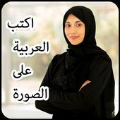 Making beautiful Arabic post icon