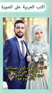 Making beautiful Arabic post poster