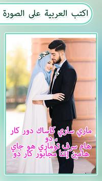 Making beautiful Arabic post screenshot 3
