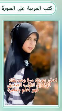 Making beautiful Arabic post screenshot 6