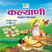 Kalyani Sanskrit-6 icon