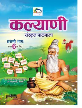Kalyani Sanskrit-6 poster