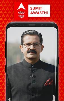 ABP Live TV News - Latest Breaking News Hindi App screenshot 1