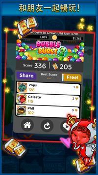 Bubble Burst 2 截图 14