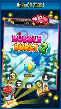 Bubble Burst 2 截图 2