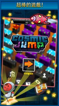 Cosmic Jump 截图 2