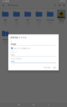 WinZip スクリーンショット 8