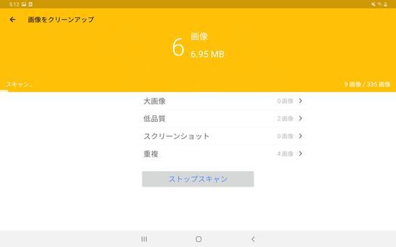 WinZip スクリーンショット 9