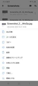 WinZip スクリーンショット 2