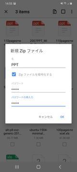 WinZip スクリーンショット 3