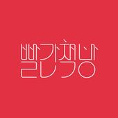 빨간책방 icon