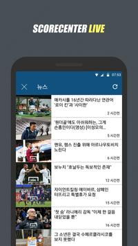 스코어센터 LIVE - 전 세계 스포츠 통합 라이브스코어 скриншот 7