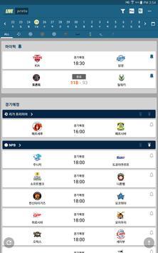 스코어센터 LIVE - 전 세계 스포츠 통합 라이브스코어 скриншот 8