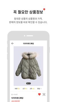 MDLens소매(소매가 사진으로 동대문 도매 상품을 찾는 서비스) screenshot 3
