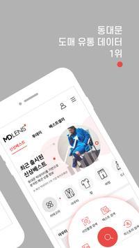 MDLens소매(소매가 사진으로 동대문 도매 상품을 찾는 서비스) screenshot 1
