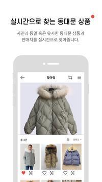 MDLens소매(소매가 사진으로 동대문 도매 상품을 찾는 서비스) screenshot 2