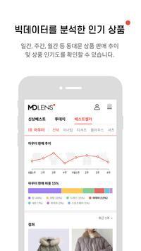 MDLens소매(소매가 사진으로 동대문 도매 상품을 찾는 서비스) screenshot 4