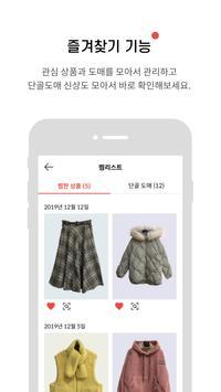 MDLens소매(소매가 사진으로 동대문 도매 상품을 찾는 서비스) screenshot 5