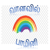 Vanavil Bamini Font Viewer for Android - APK Download