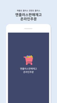 엔플러스온라인주문 poster