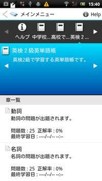 英検2級英単語帳 for LAA 無料版 screenshot 1