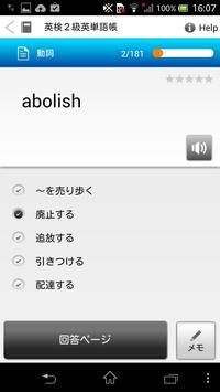 英検2級英単語帳 for LAA 無料版 screenshot 2