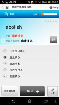 英検2級英単語帳 for LAA 無料版 screenshot 3