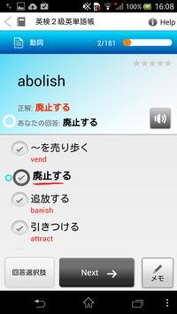英検2級英単語帳 for LAA 無料版 screenshot 4